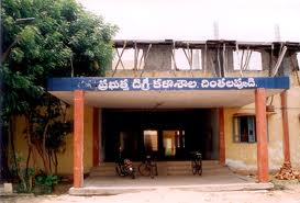 Government Degree College Chintalapudi Campus