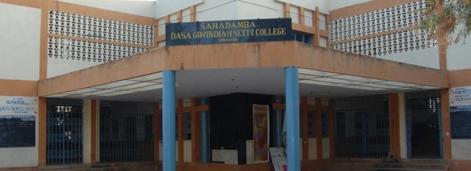 SDGS College Anantapur Campus