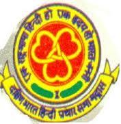 Dakshina Bharat Hindi Prachar Sabha-Chennai Logo