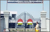 Akhila Bhagya Mahavidyalaya Campus